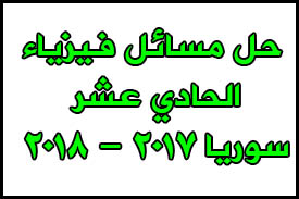 حل مسائل كتاب فيزياء الحادي عشر علمي سوريا pdf المنهاج الجديد 2018 - 2019-2020 ، محلول حل مسائل فيزياء الثاني الثانوي في سوريا ، Physics I - Secondary Syria، المنهاج السوري الجدي المطور الحديث المعدل بروابط مباشرة مجانا