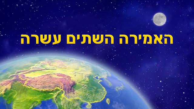 כנסיית האל הכול יכול ,האל הכול יכול,ברק ממזרח,