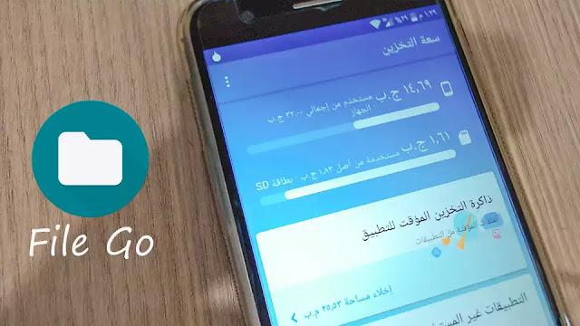 تعرف على تطبيق File Go من جوجل لإدارة ملفات الهاتف و تسريعه