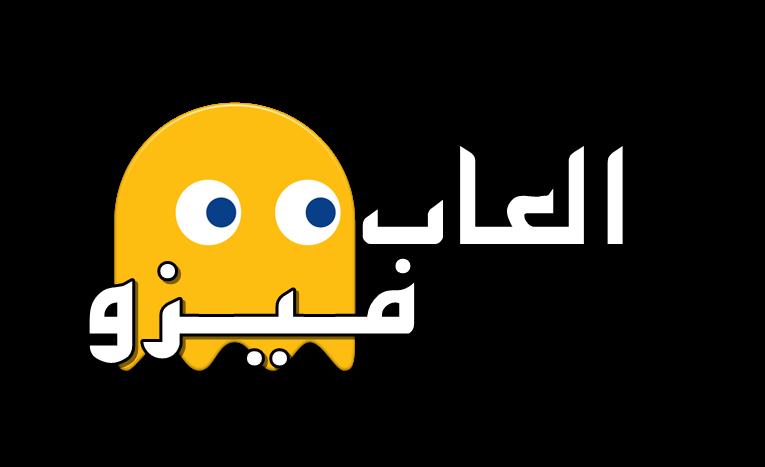 العاب اقاريو