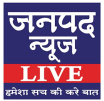 Welcome To Janpad News Live |  Hindi News Web Portal