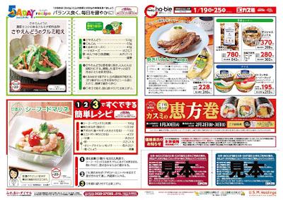 【PR】フードスクエア/越谷ツインシティ店のチラシ1月19日号