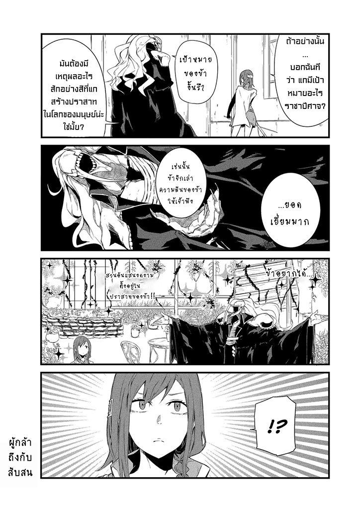 อ่านการ์ตูน Yuusha wa Shimei wo Wasureteru ตอนที่ 1 หน้าที่ 9