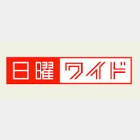 http://www.tv-asahi.co.jp/nwide/