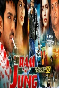Ram Ki Jung 2018 Hdrip Hindi Dubbed 720p