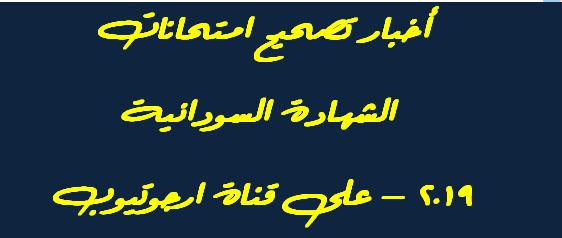 اخبار  تصحيح اوراق امتحانات #الشهادة_السودانية 2019