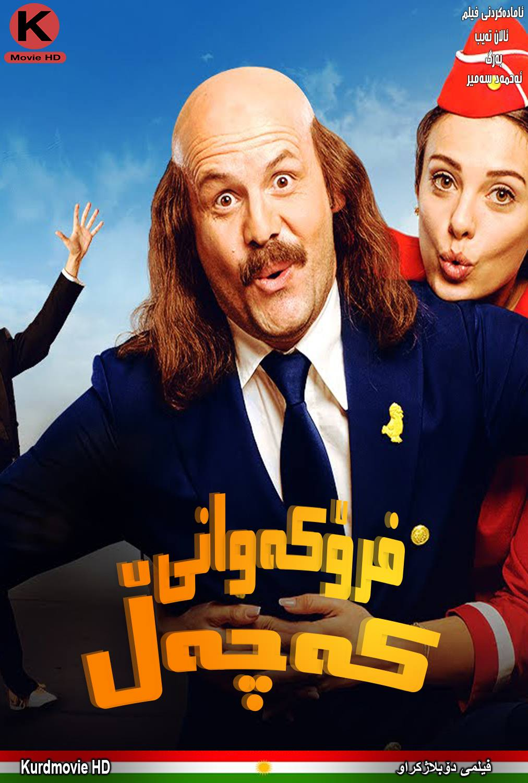 فیلمی دۆبلاژکراوی کوردی Güvercin Uçuverdi 2015