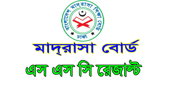 SSC Dakhil Result 2018