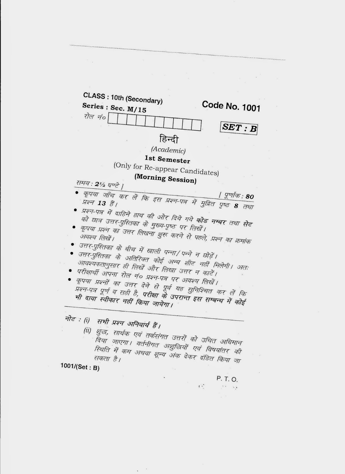 Previous year hindi question paper for class 10th hbse
