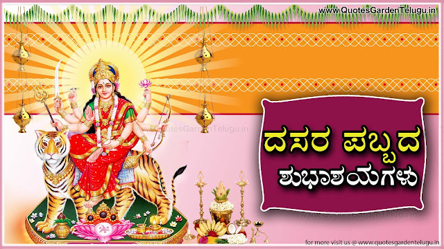 Latest Dussehra SMS Greetings wishes in Kannada
