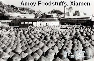 淘化 厦门 鼓浪屿 Amoy Sauce Xiamen Gulangyu
