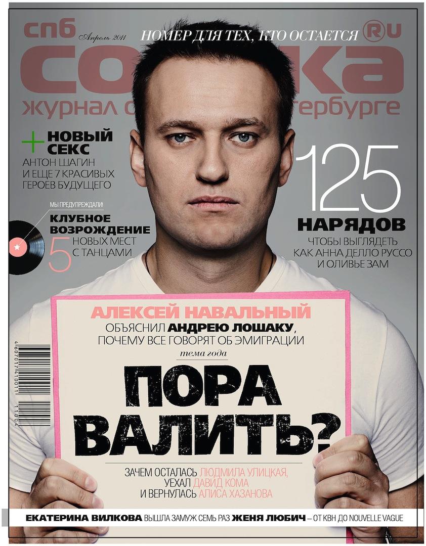 Заметил, поп гапон навальный идея