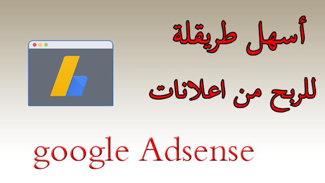 الربح من ادسنس: اليك فكرة بسيطة و ناجحة للربح من اعلانات أدسنس 10 $ في اليوم google adsense
