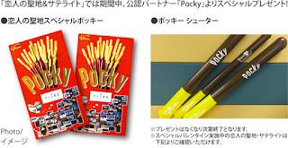 Pocky x Lover's Sanctuary Special Valentine 2017 presents Pocky x 恋人の聖地 スペシャルバレンタイン2017 プレゼント