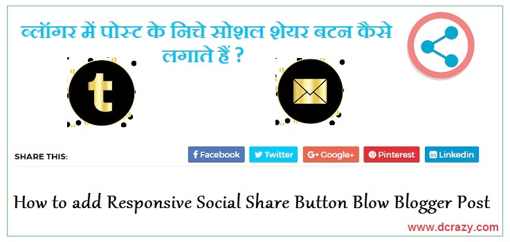 Blogger me post ke niche social share icon button widget kaise add kare lagaye