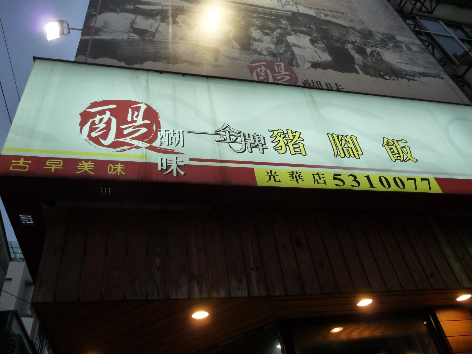 知識就是力量: 新竹市醍醐味金牌豬腳飯