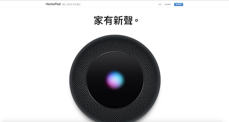 正式支援繁體中文!蘋果 Home Pod 智慧喇叭香港年後開賣! - Techzufu 科技主夫