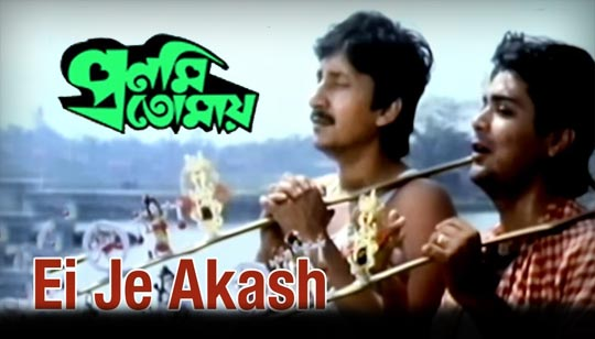 Ei Je Akash Ar Ei Je Mati by Kumar Sanu And Mohammed Aziz