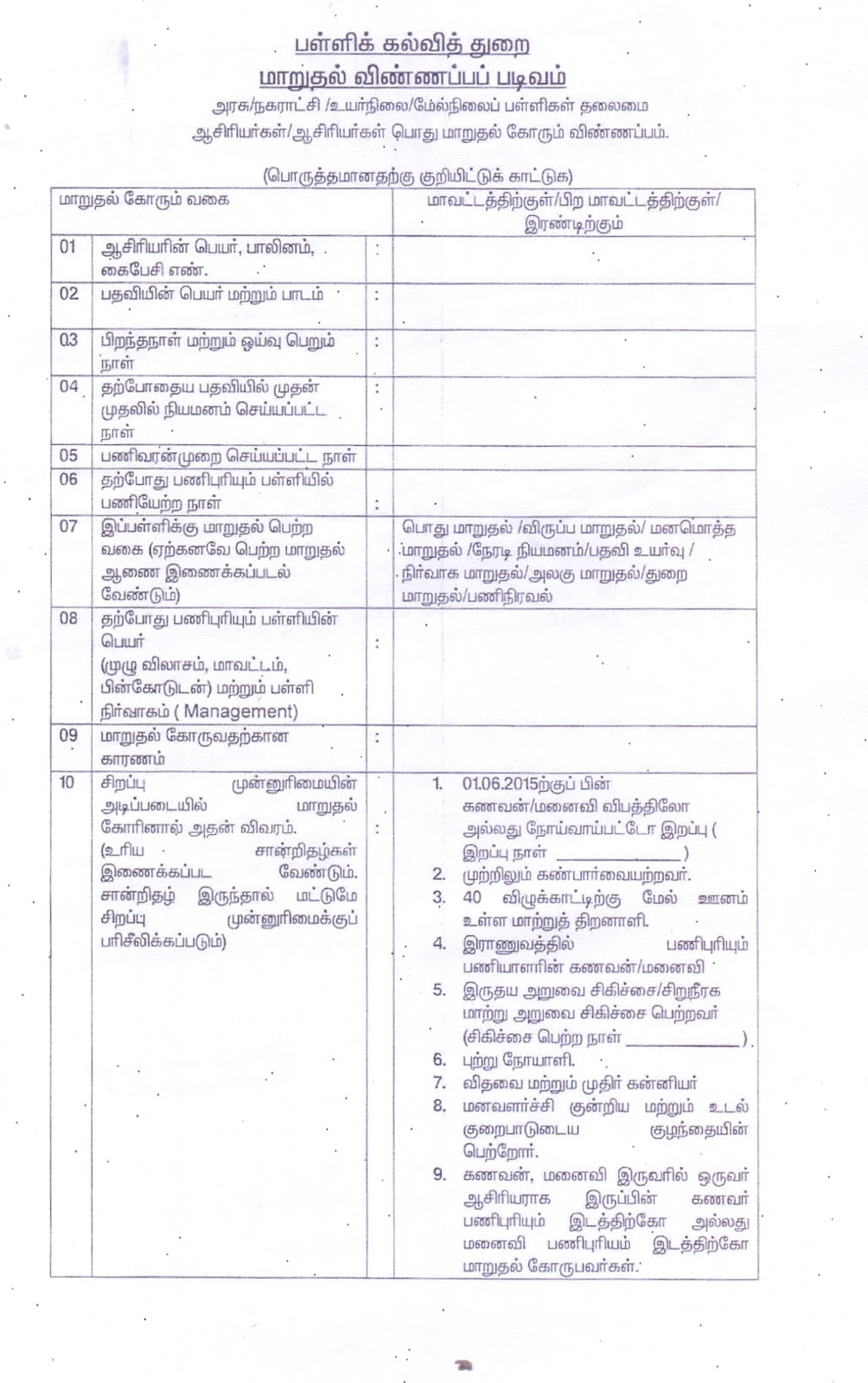 Dse new transfer application spouse certificate form pdf click here for pdf copy yadclub Image collections