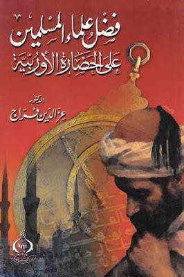 فضل علماء المسلمين على الحضارة الأوربية pdf عز الدين فراج