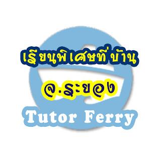 หาครูสอนพิเศษที่บ้าน ต้องการเรียนพิเศษที่บ้าน Tutor Ferryรับสอนพิเศษที่บ้าน จ.ระยอง