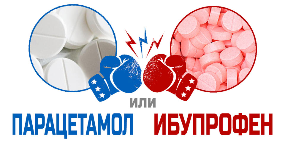 ибупрофен или парацетамол