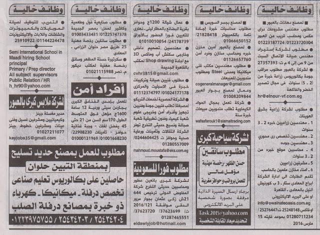 وظائف اهرام الجمعة 4 مارس 2016