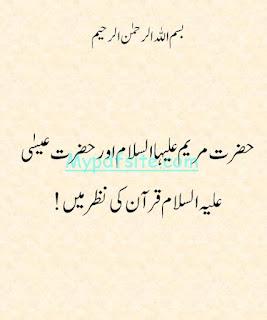 Hazrat Marium or Esa A.S Quran ki nazar main