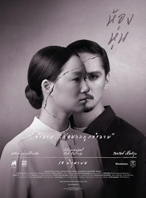 ห้องหุ่น (2014) Hong Hoon