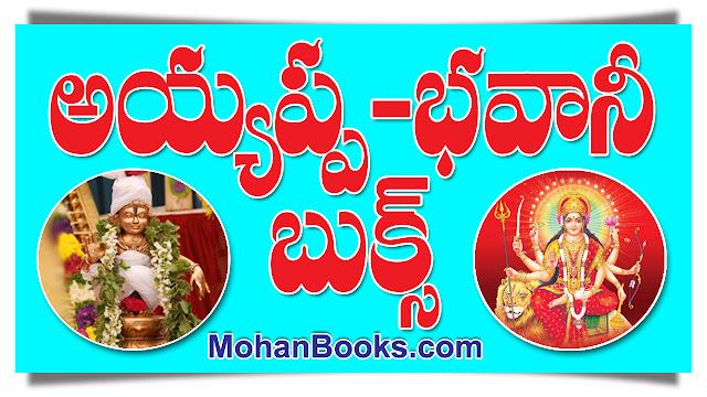 అయ్యప్ప - భవాని | Ayyappa Bhavani Books | GRANTHANIDHI | MOHANPUBLICATIONS | bhaktipustakalu