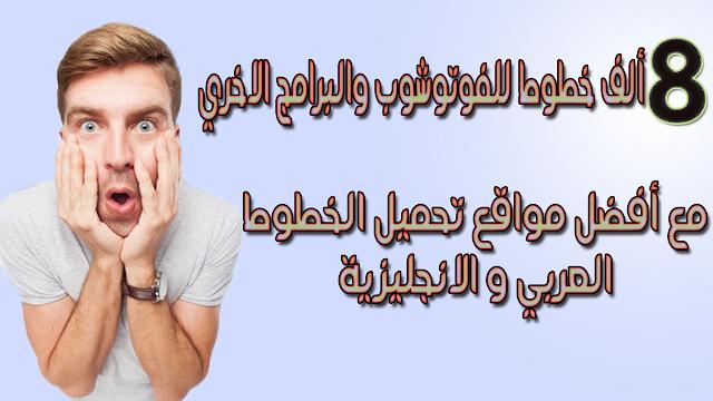 أفضل مواقع تحميل الخطوط مجانا عربية مزخرفة وانجليزية