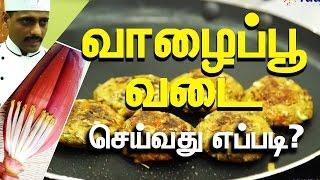 How to Make Banana Flower Vadai – Easy Steps Video