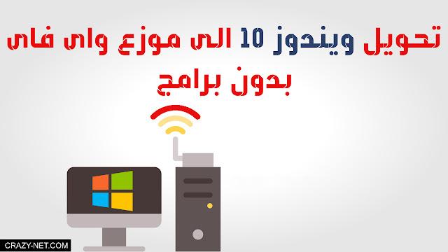 تحويل ويندوز ١٠ الى موزع واى فاى بدون برامج