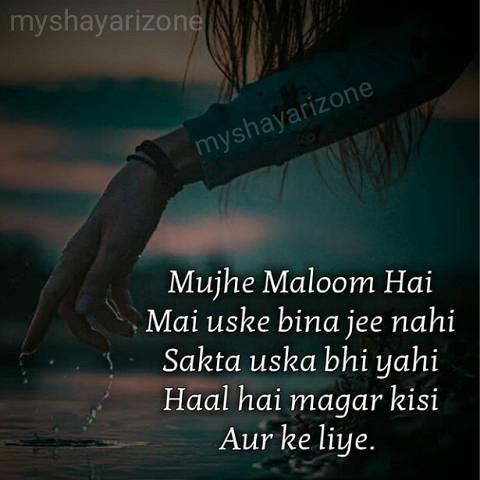 Broken Heart Dard Bhari Lines Image Shayari in Hindi