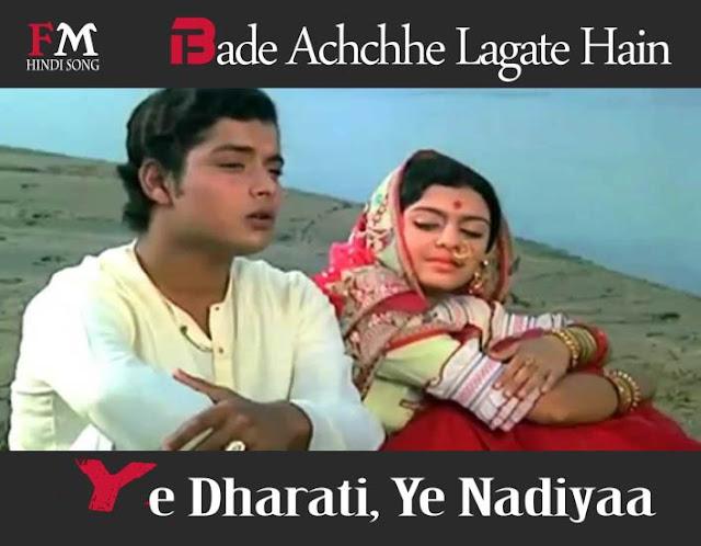 Bade-Achchhe-Lagate-Hain-balika-badhu-1976