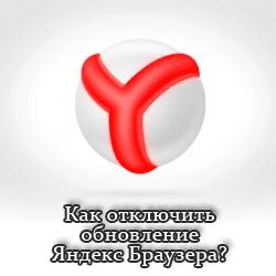 Как отключить обновление Яндекс браузера?