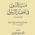 كتاب: منية السول في تفضيل الرسول صلى الله عليه وسلم (ت: المنجد)