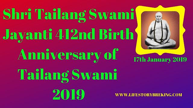 Shri Tailang Swami Jayanti 412nd Birth Anniversary of Tailang Swami-2019