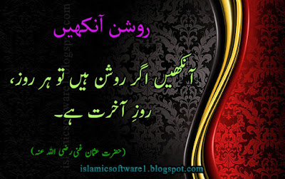 Beautiful sayings of hazrat usman Ghani R.A in urdu