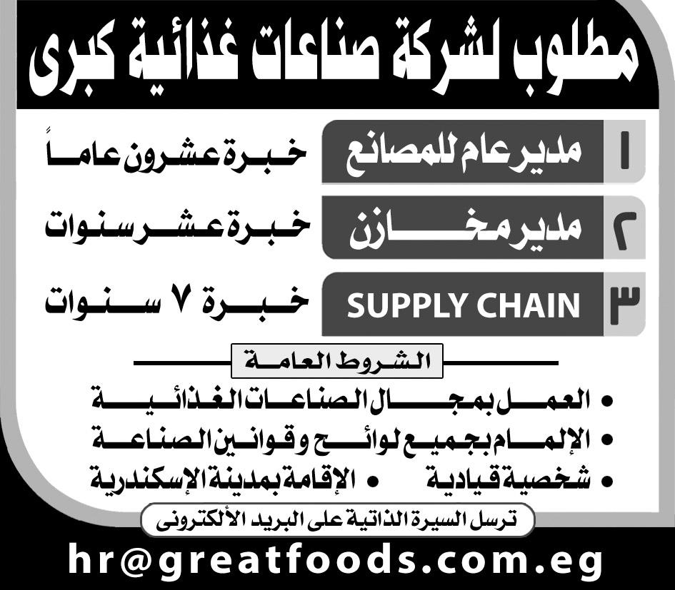وظائف اهرام الجمعة اليوم 5 اكتوبر 2018