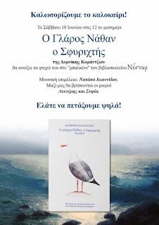 """""""Ο Γλάρος Νάθαν ο Σφυριχτής"""" στο βιβλιοπωλείο Νέστωρ το Σάββατο 10 Ιουνίου στις 12:00 το μεσημέρι"""