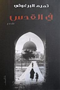 تحميل ديوان في القدس .. تميم البرغوثي ديوان شعري pdf