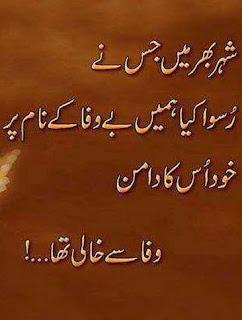 Shehar bhar mein jis nay Ruswa kiya hamain Bewafa kay naam par - Bewafa shayari 2 line Urdu Poetry, Bewafa Shayari, Sad Poetry,