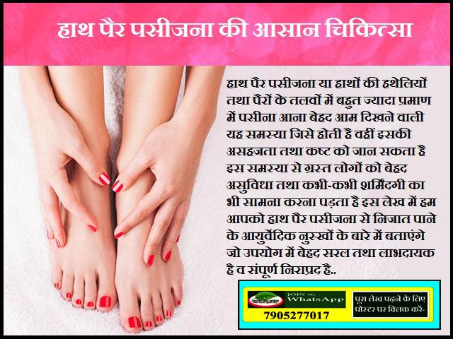 हाथ पैर पसीजना की आसान चिकित्सा