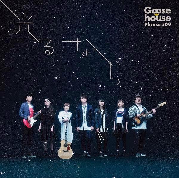 Goose House Hikaru Nara Lyrics Indonesia