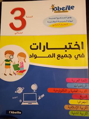 اختبارات السنة الثالثة ابتدائي الجيل الثاني لغة عربية الفصل الاول