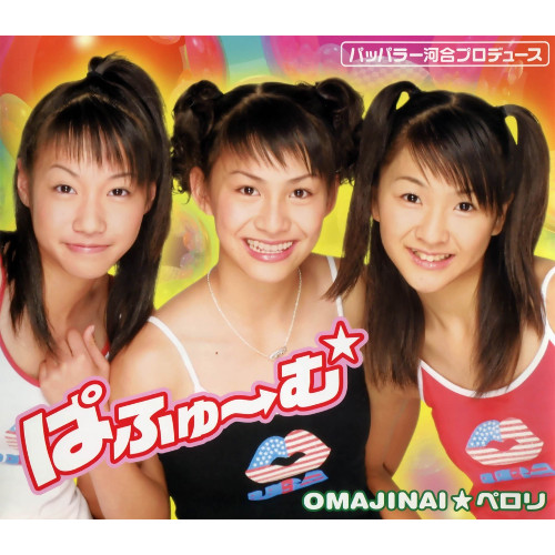 Download Perfume - OMAJINAI Perori (2002) [FLAC]