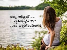 whatsapp telugu messages, whatsapp status in telugu language,