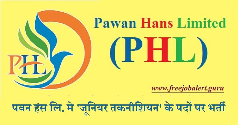 Pawan Hans  Recruitment 2018