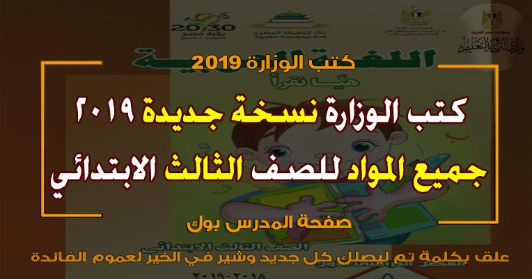 حمل كتب الوزارة 2019 للصف الثالث الابتدائي الترم الأول تحميل كتاب اللغة العربية تالتة ابتدائي 2020 ، تحميل كتاب الانجليزي والرياضيات